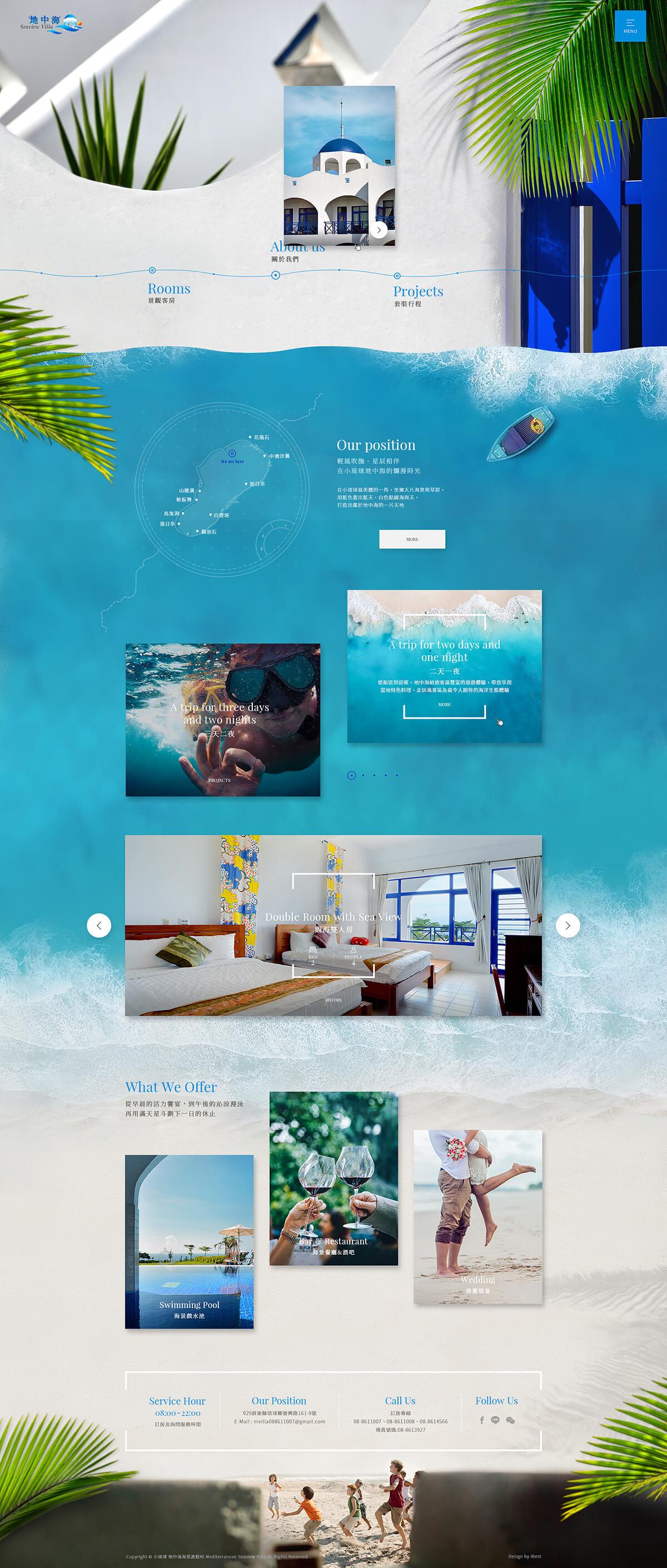 小琉球地中海海景民宿-網頁設計