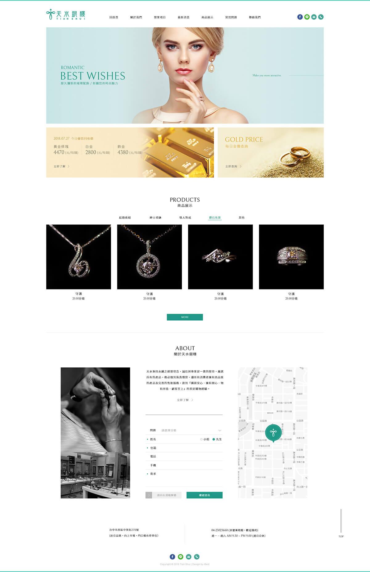 天水銀樓-網頁設計