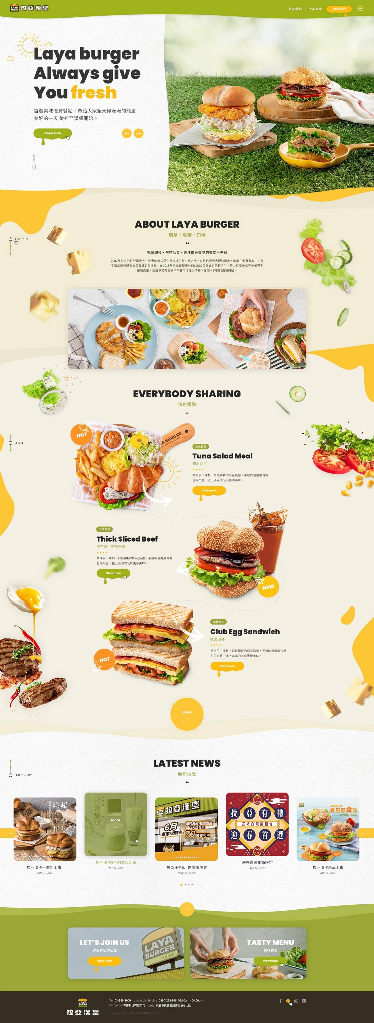 拉亞漢堡-網頁設計
