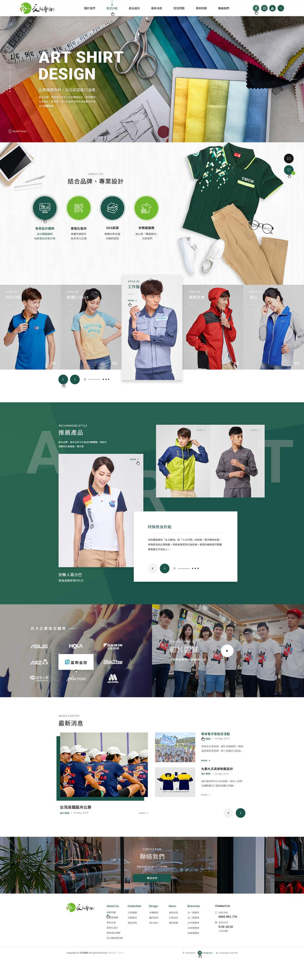 衣的藝術-網頁設計