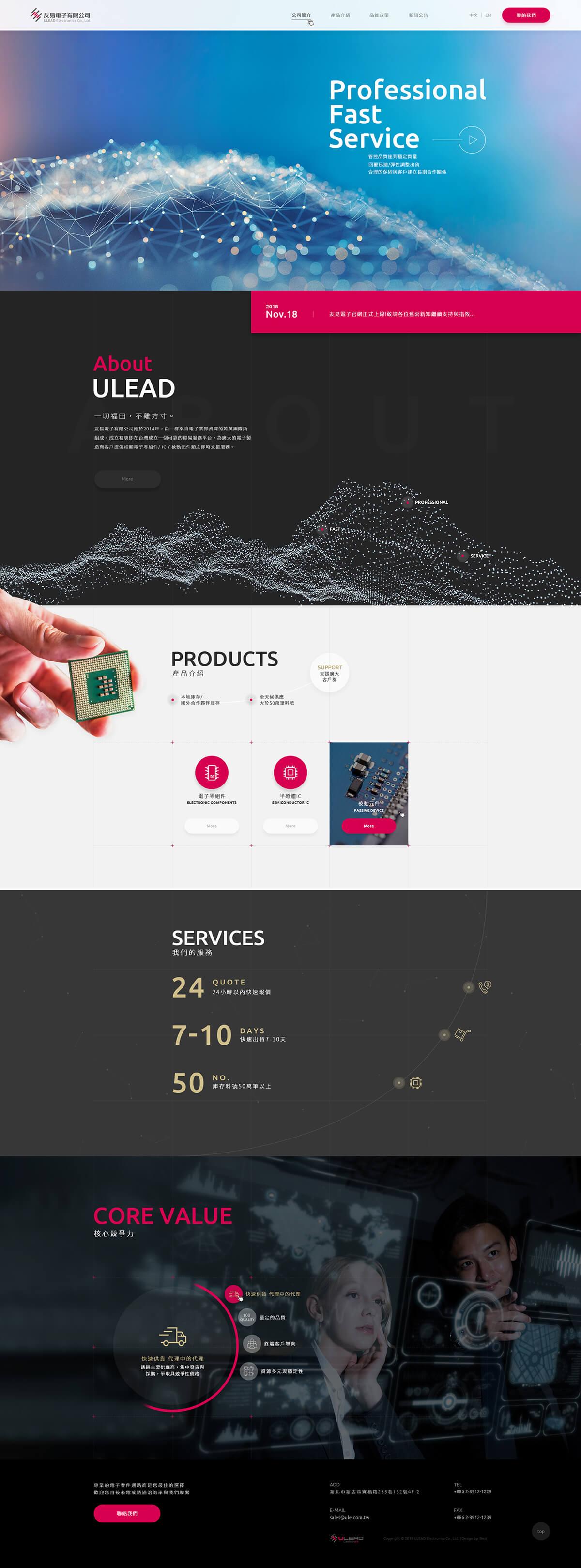 友易電子零組件-網頁設計