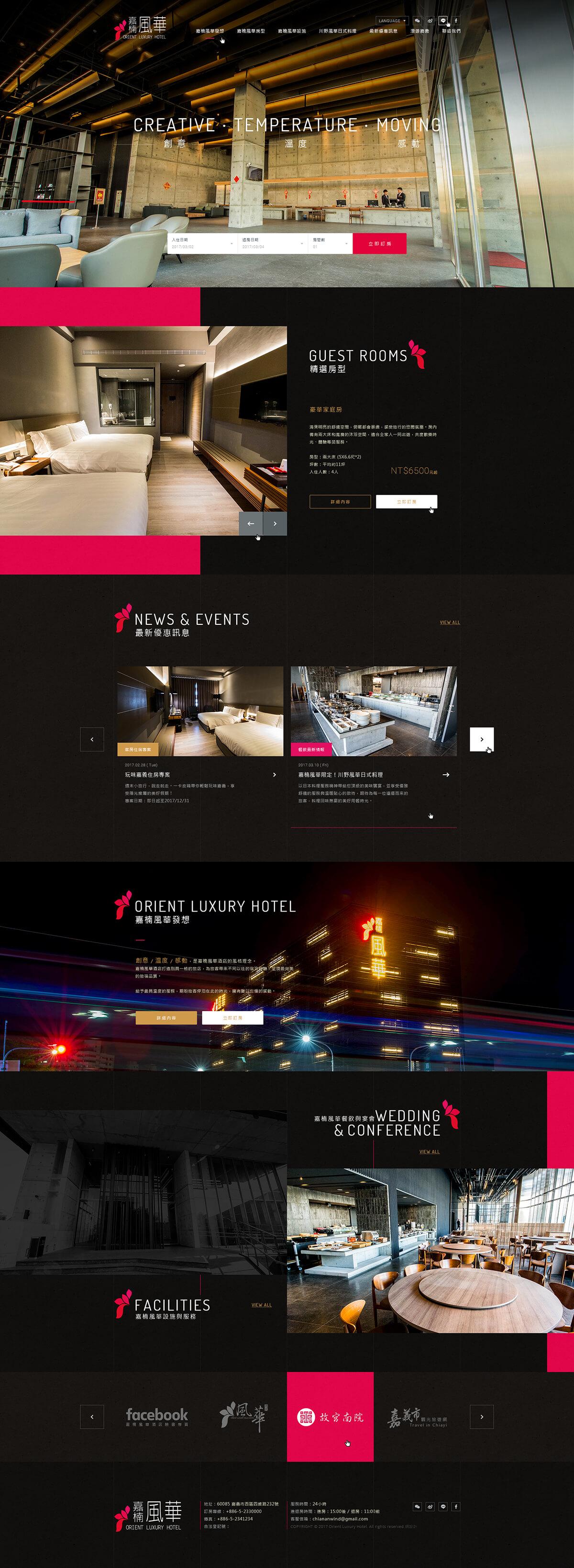 嘉楠風華酒店-網頁設計