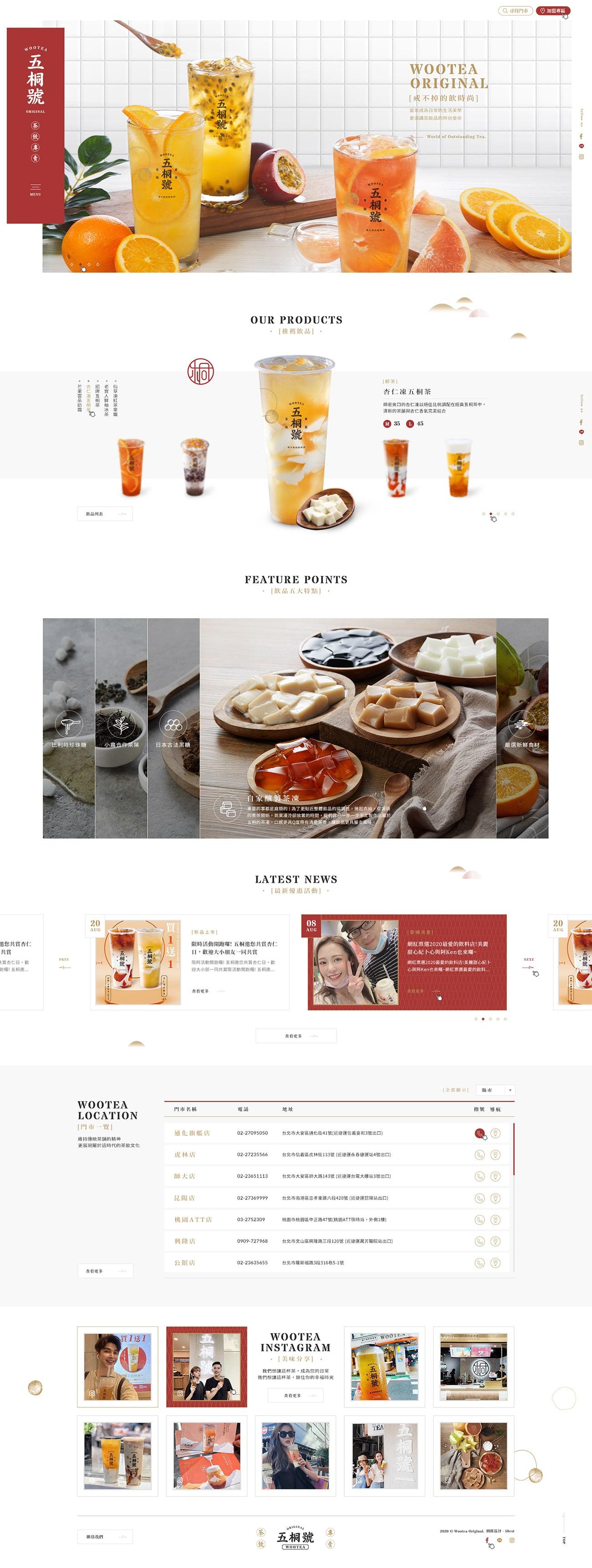 五桐號-網頁設計
