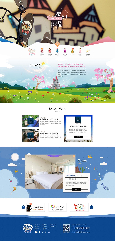 夢幻西嶼28.5-網頁設計