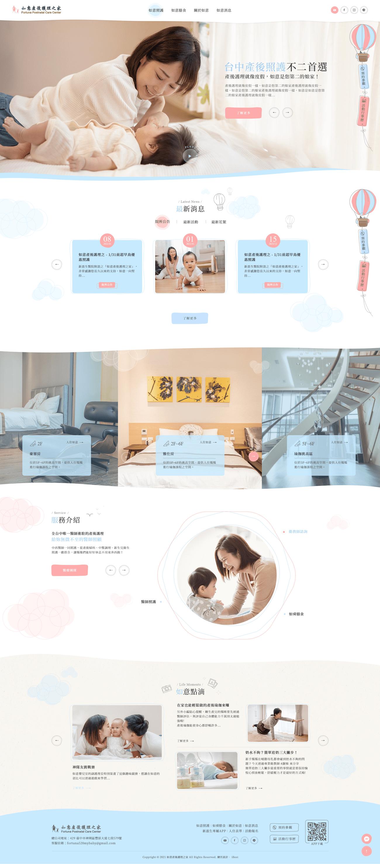 如意產後護理之家-網頁設計