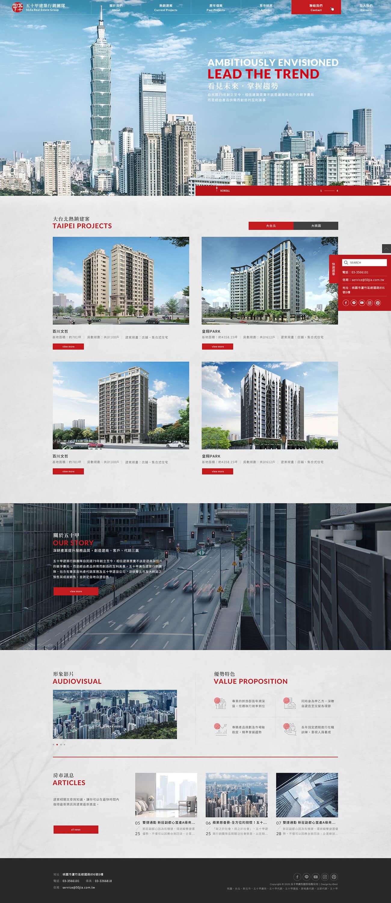 五十甲建築行銷-網頁設計