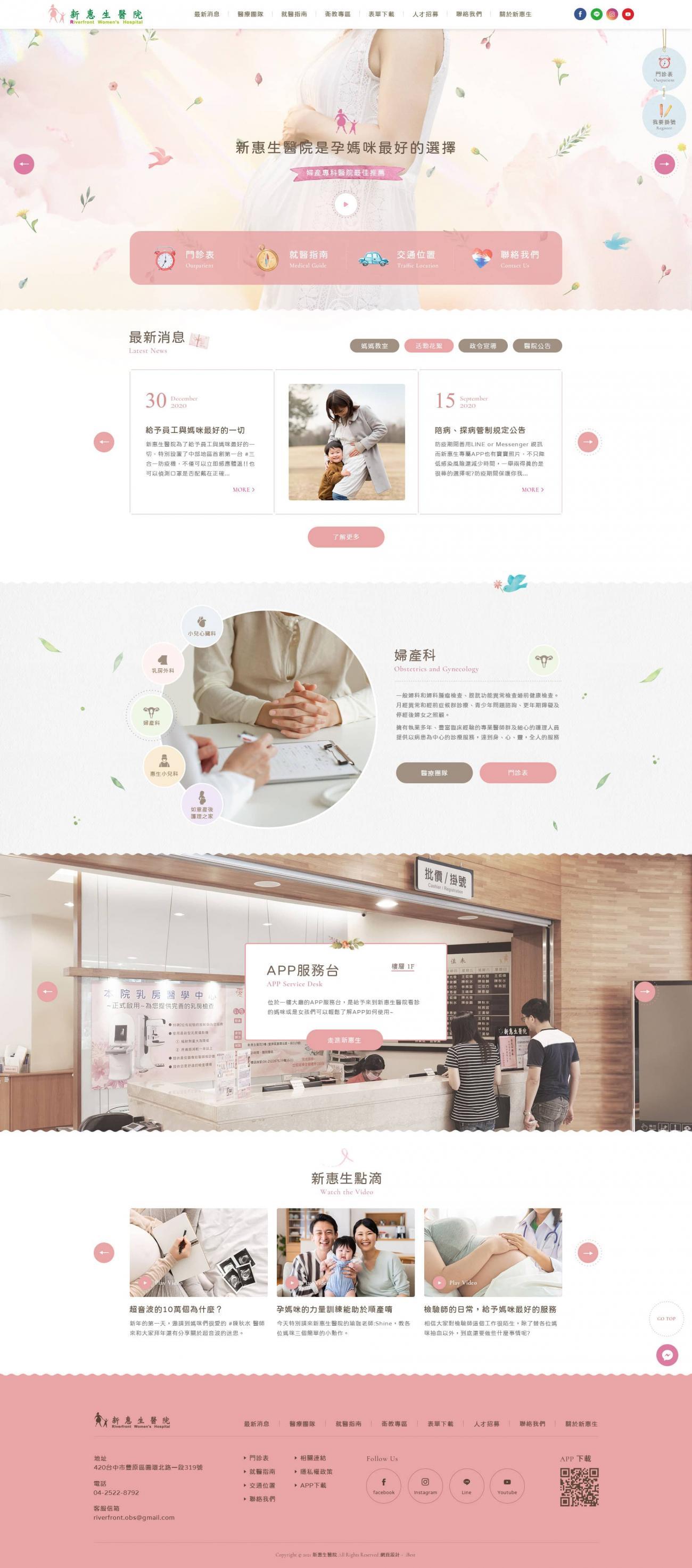 新惠生醫院-網頁設計