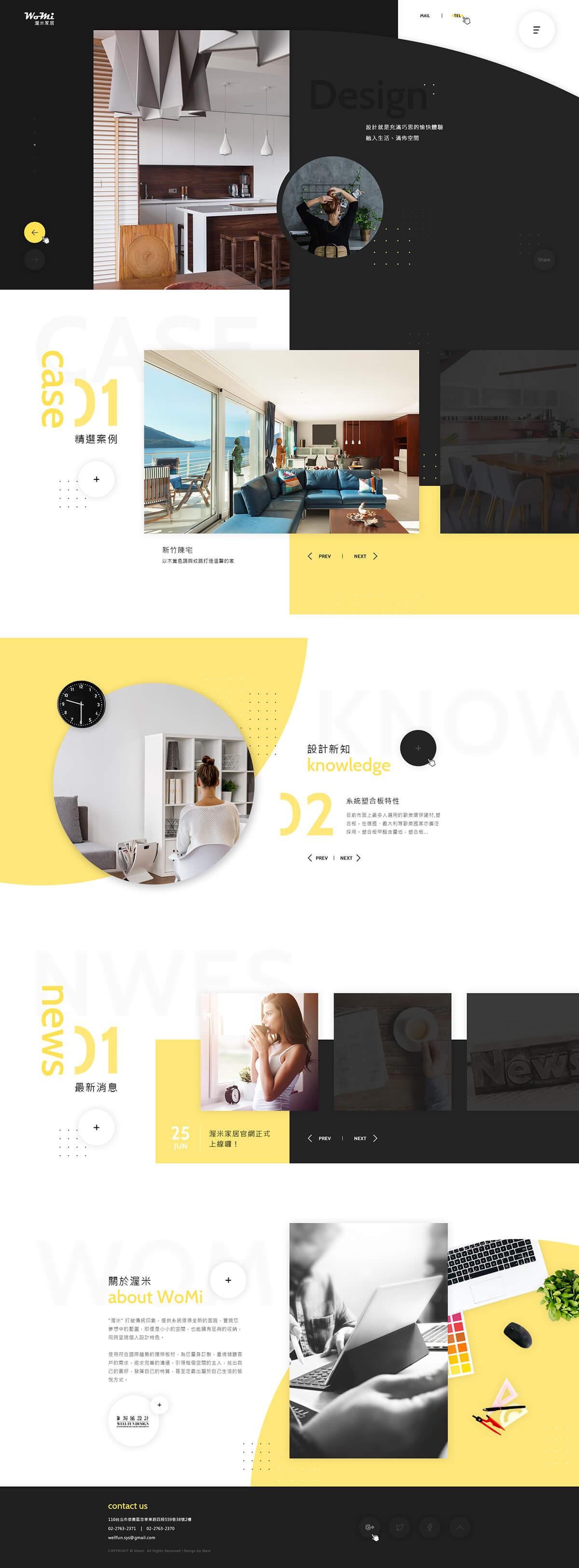 渥米家居-網頁設計