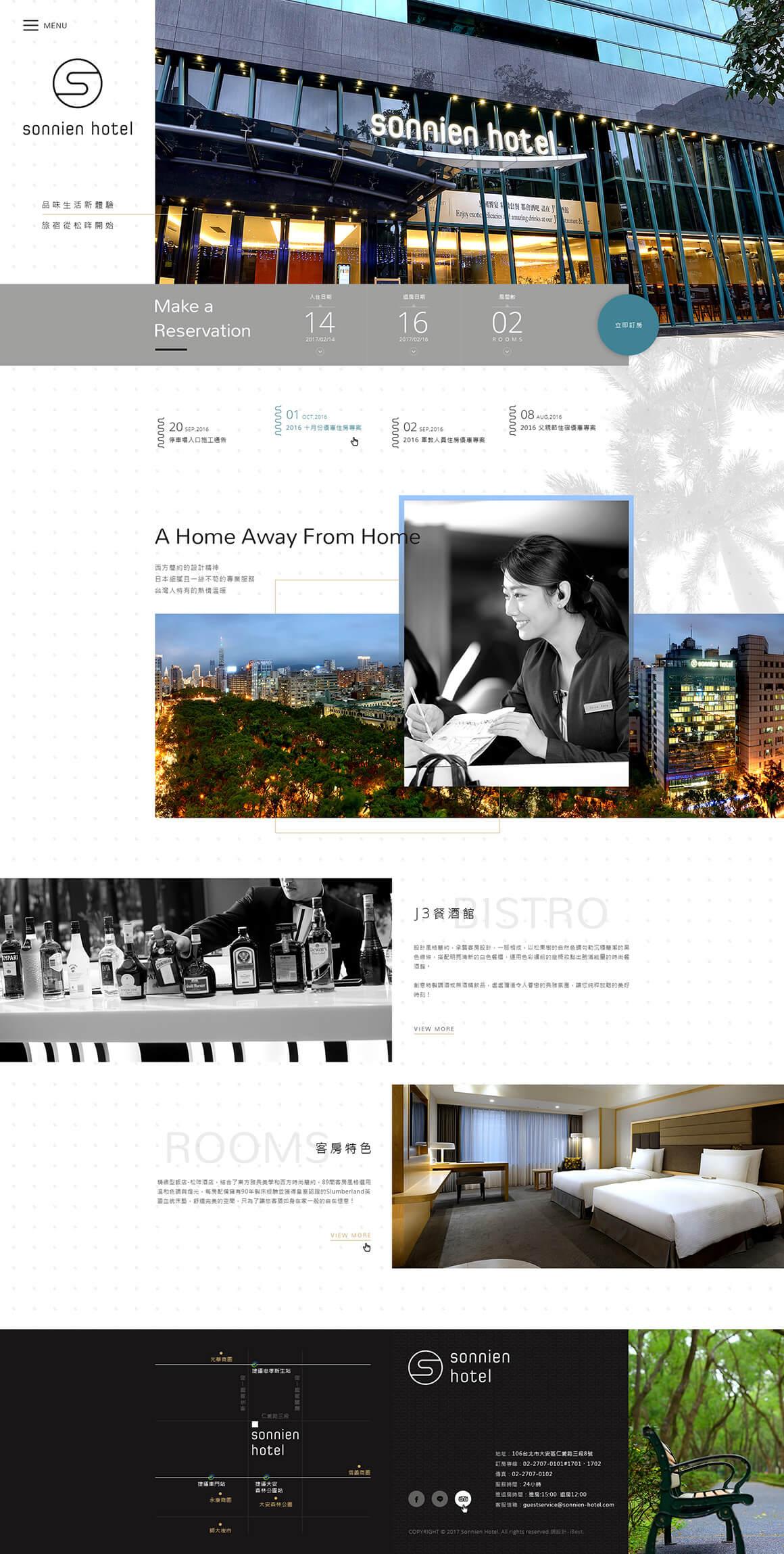 松哖酒店-網頁設計