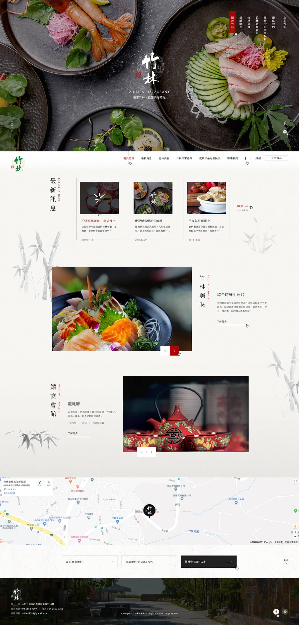 竹林餐旅事業-網頁設計