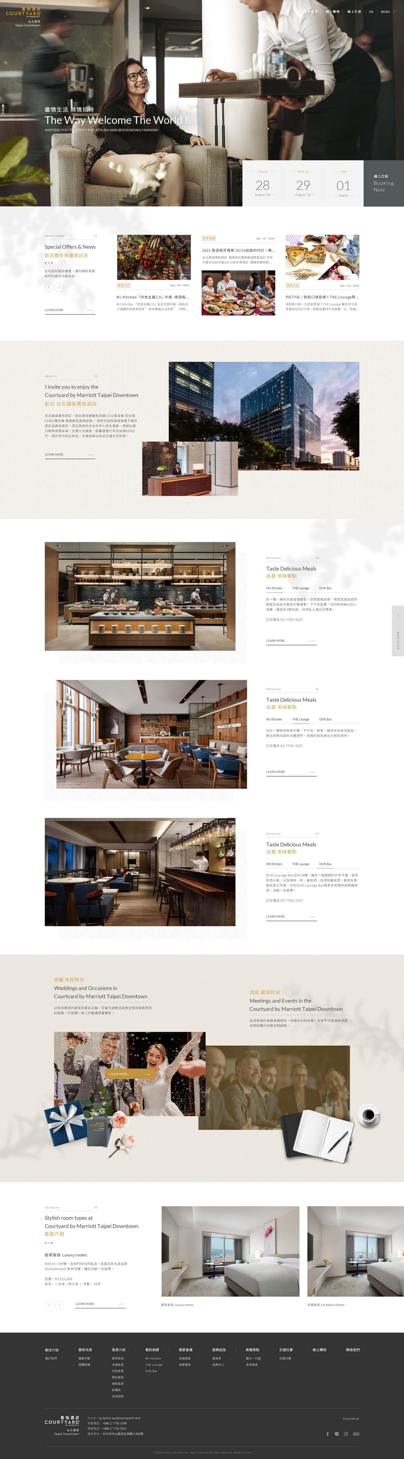 台北國泰萬怡酒店-網頁設計