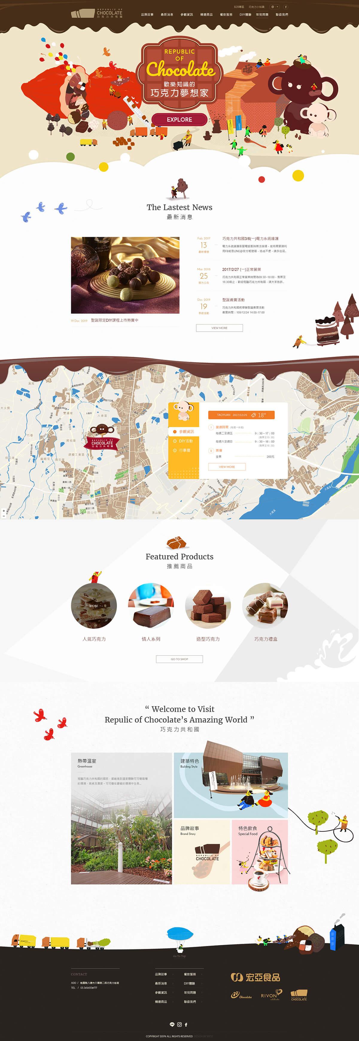 巧克力共和國-網頁設計