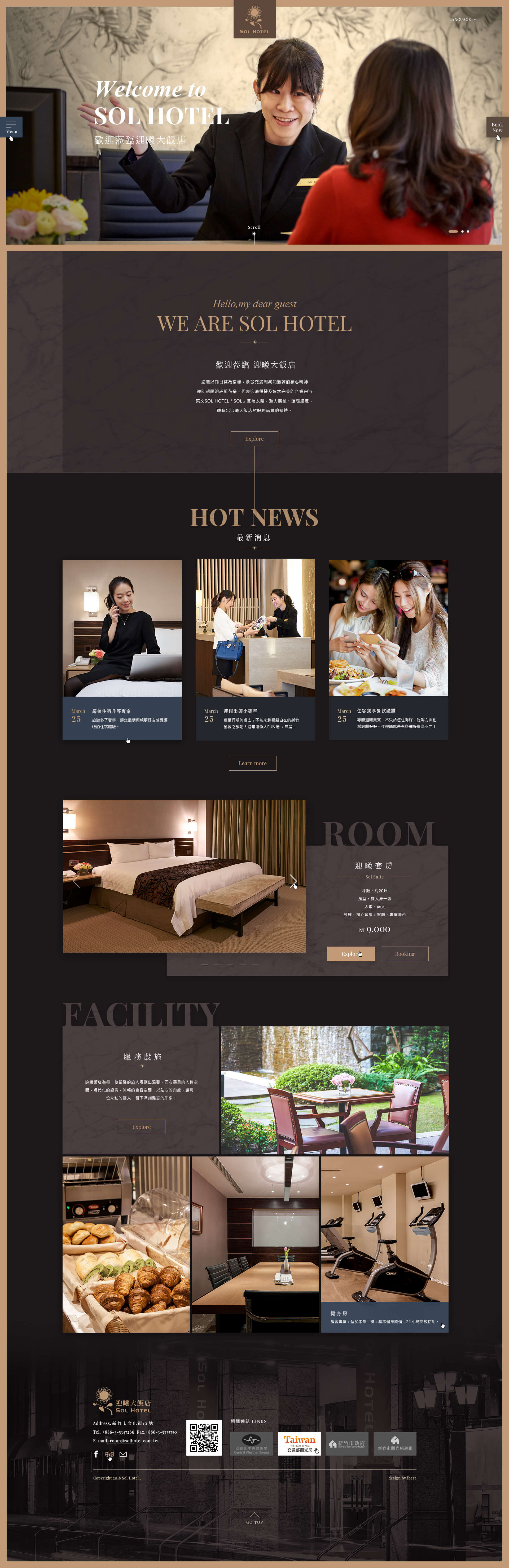 迎曦大飯店-網頁設計