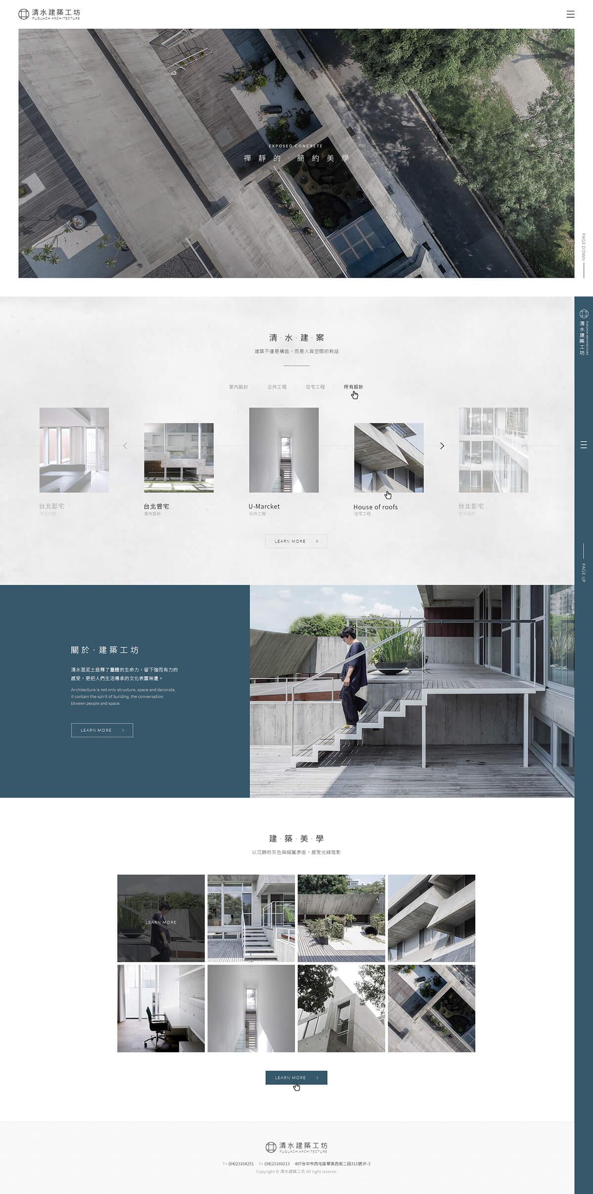 清水建築工坊-網頁設計