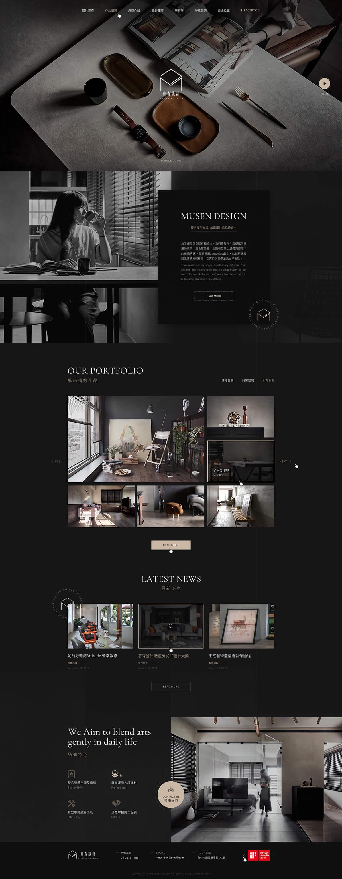 慕森設計-網頁設計