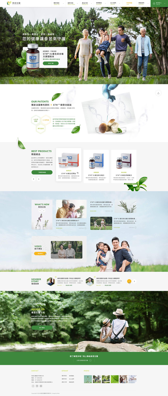 泰昱生醫-網頁設計