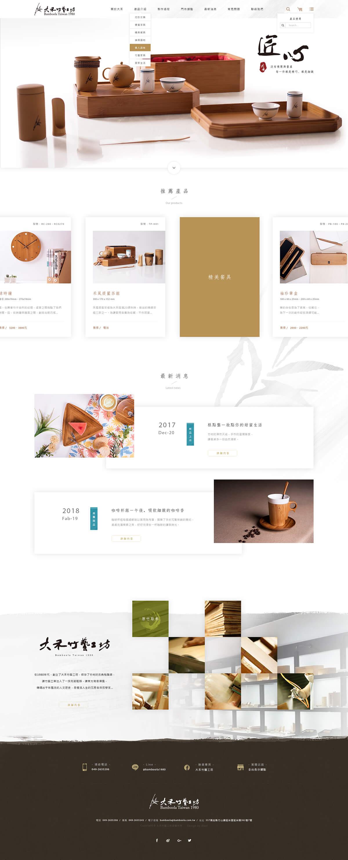 大禾竹藝工坊-網頁設計
