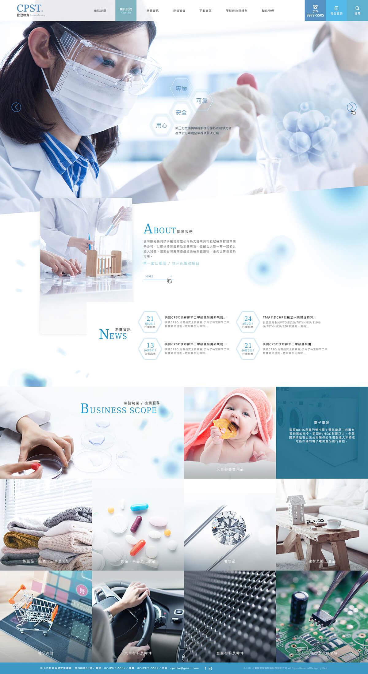 台灣歐冠檢測技術-網頁設計