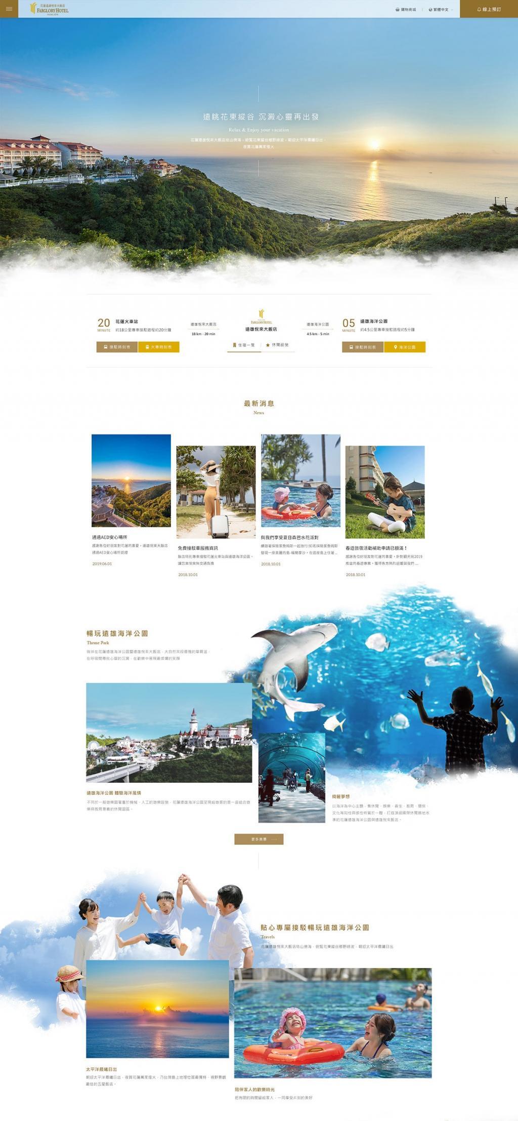 花蓮遠雄悅來大飯店-網頁設計