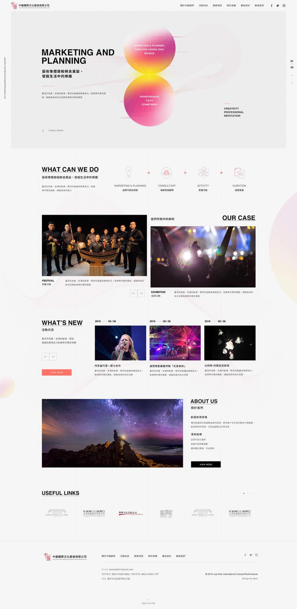 中韻國際文化展演-網頁設計