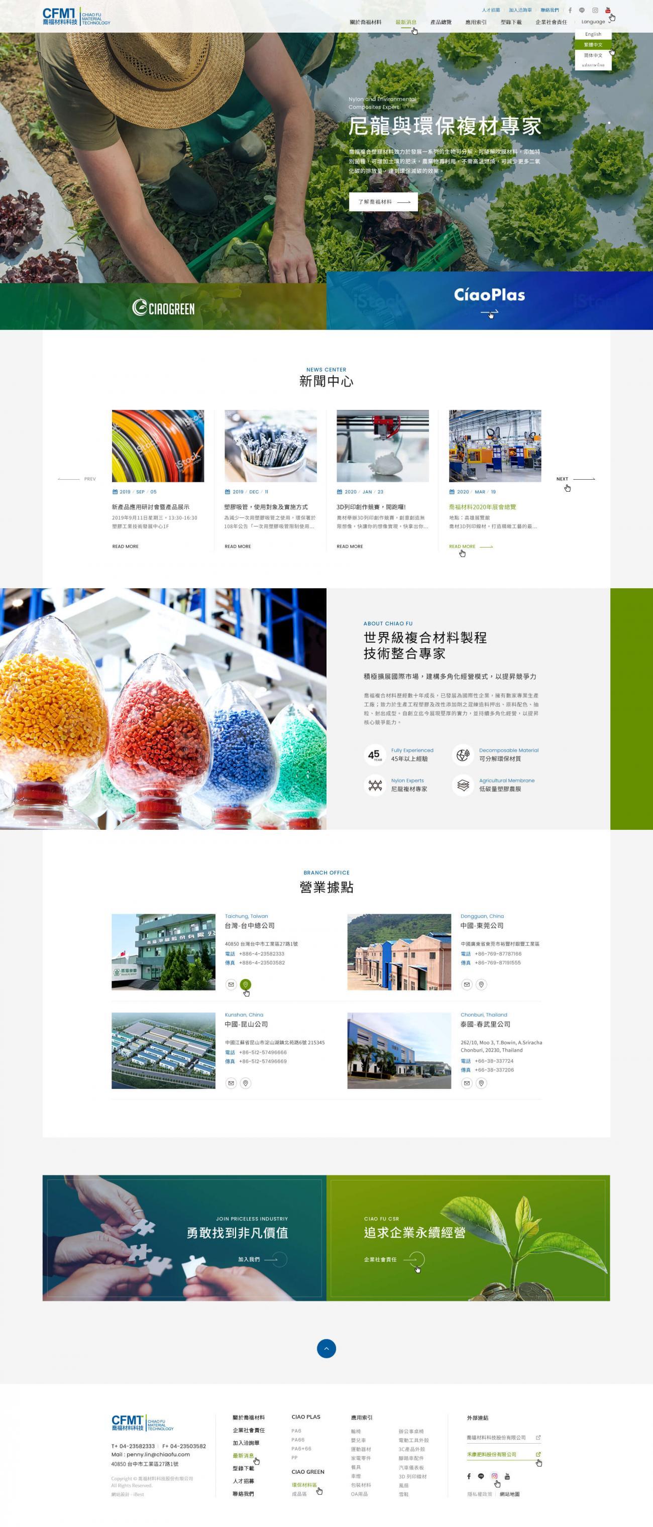 喬福材料科技-網頁設計