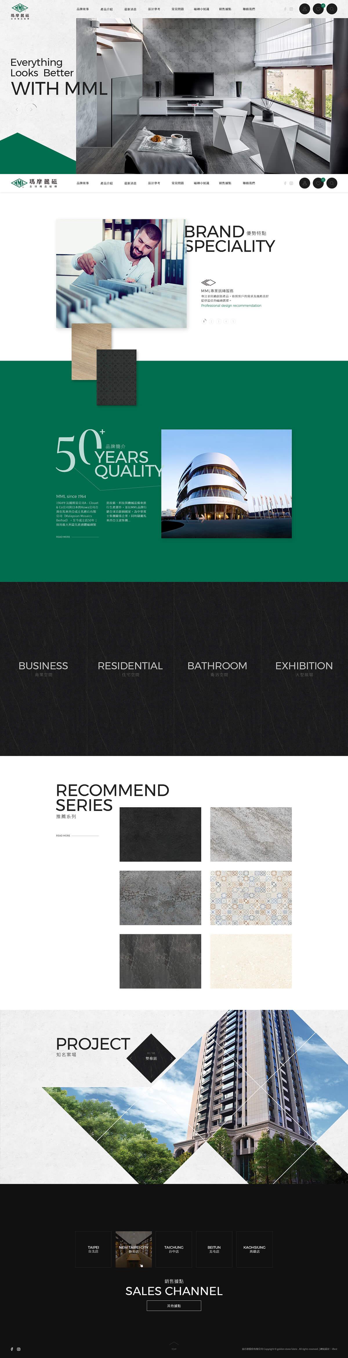 瑪摩麗磁精品瓷磚-網頁設計