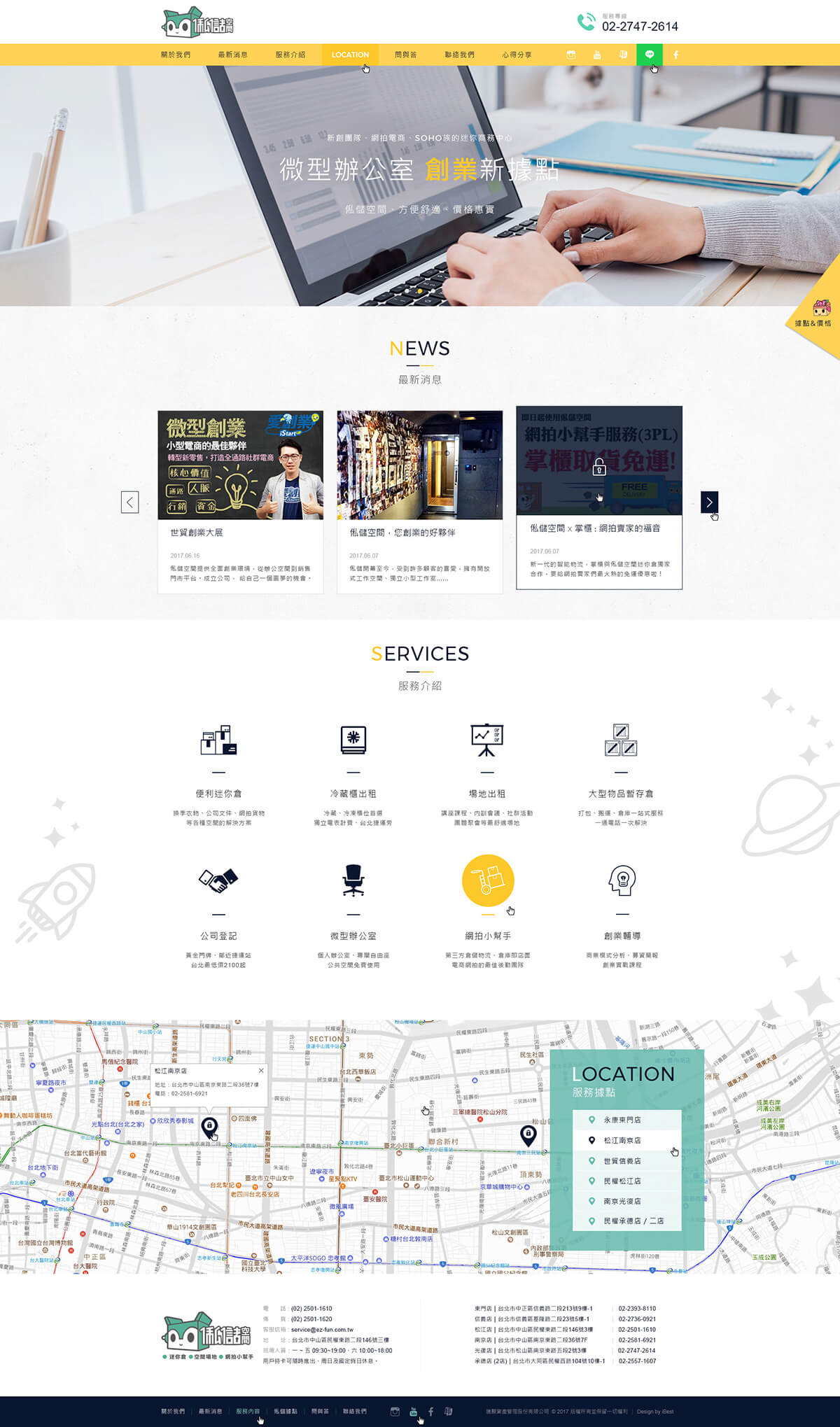 俬儲空間-網頁設計