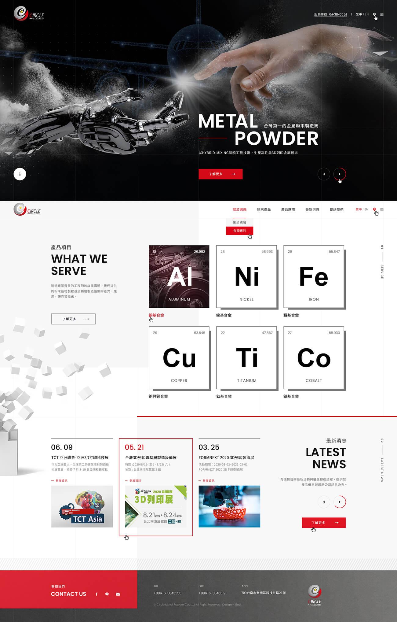 圓融金屬粉末-網頁設計