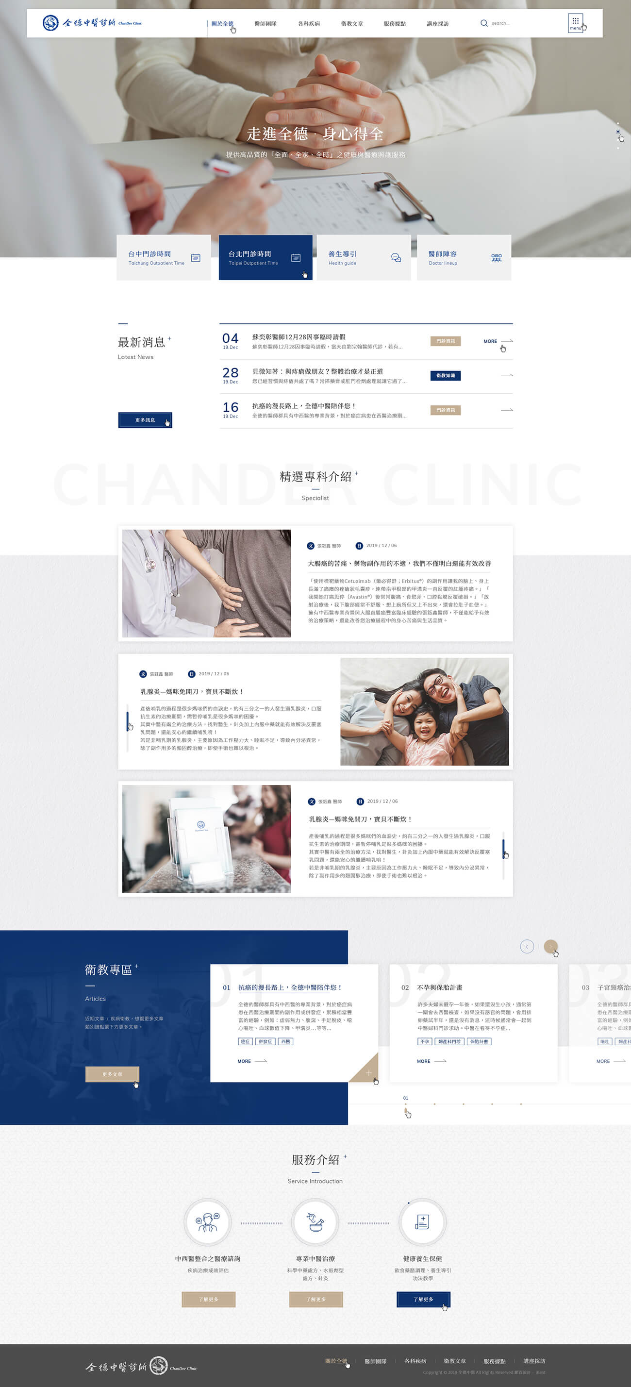 全德中醫診所-網頁設計