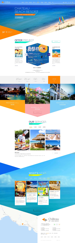 墾丁夏都沙灘酒店-網頁設計