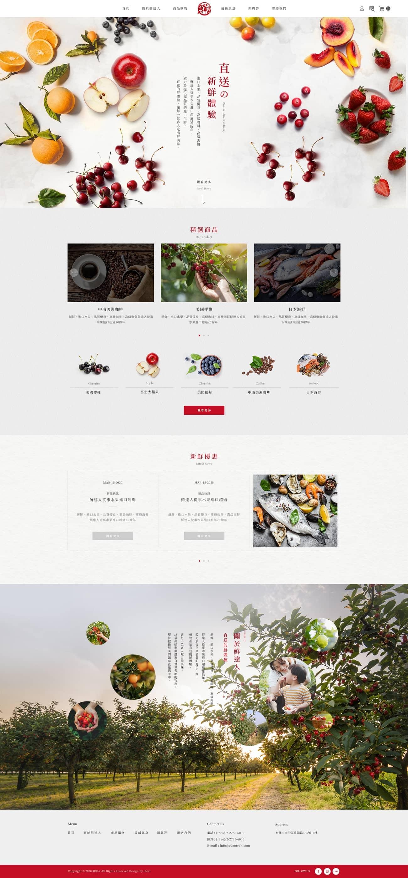 鮮達人-網頁設計