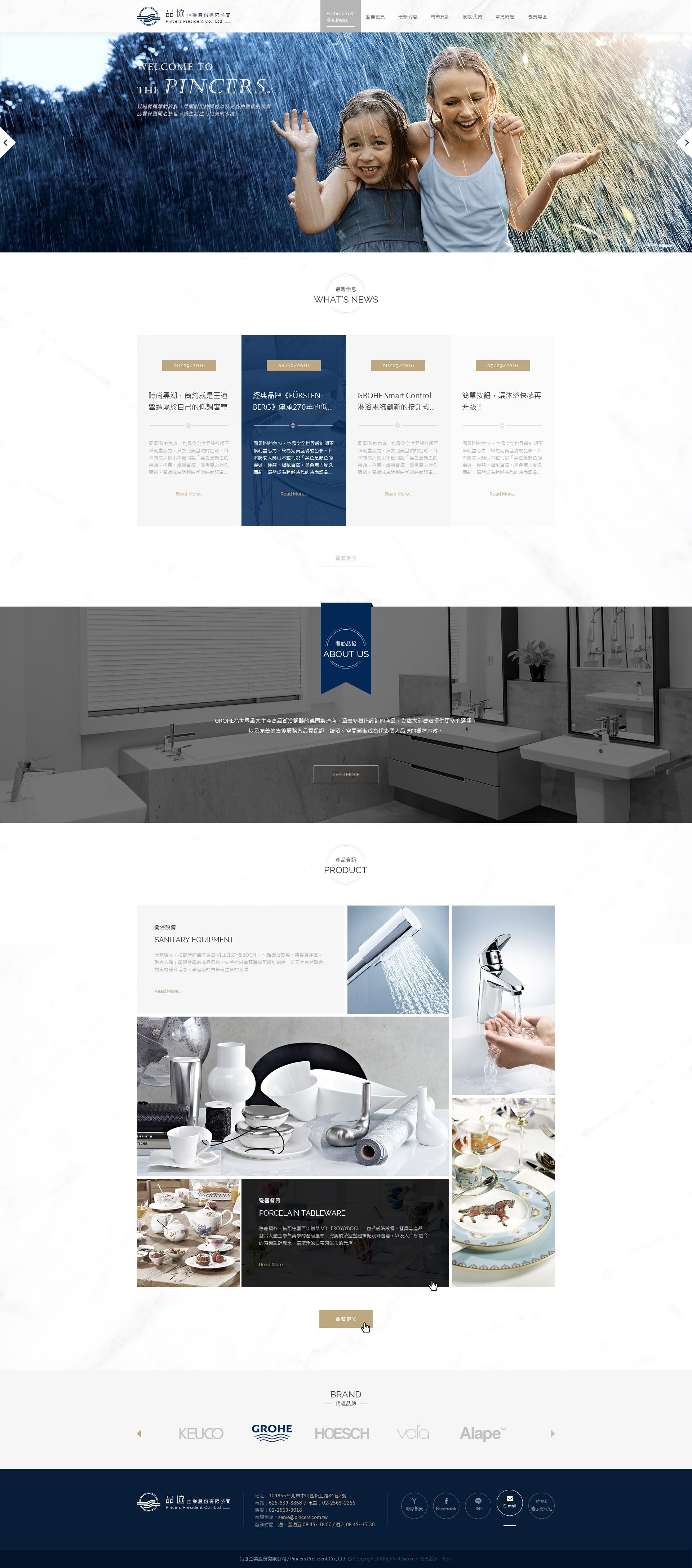 品協企業-網頁設計