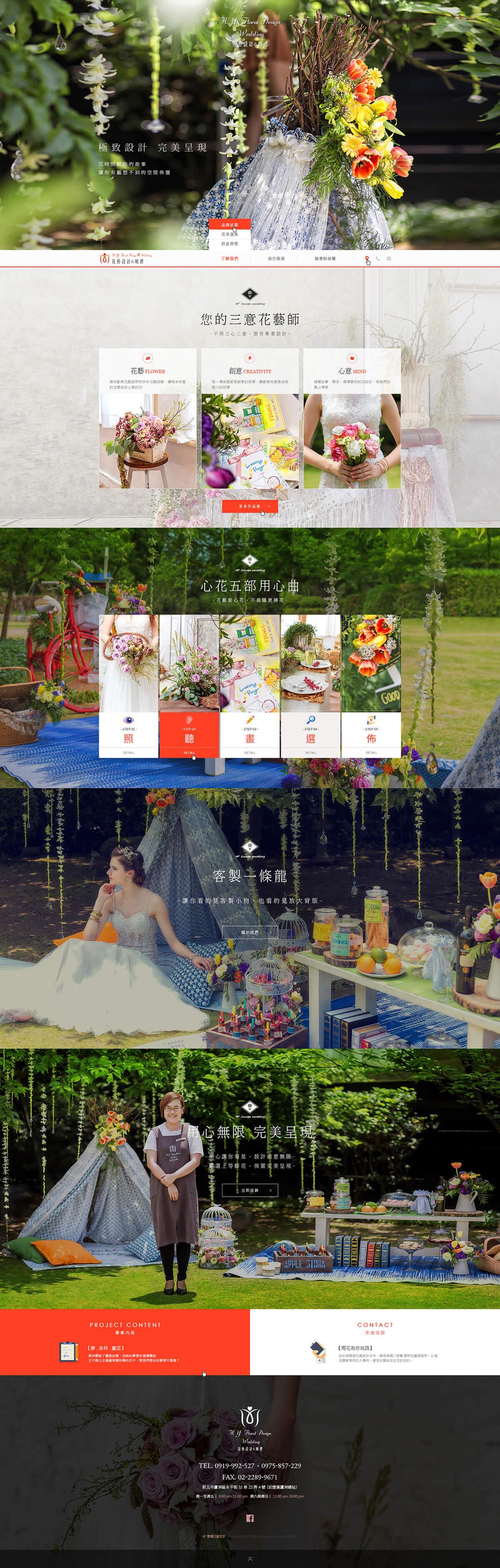 HF 婚禮花藝設計-網頁設計