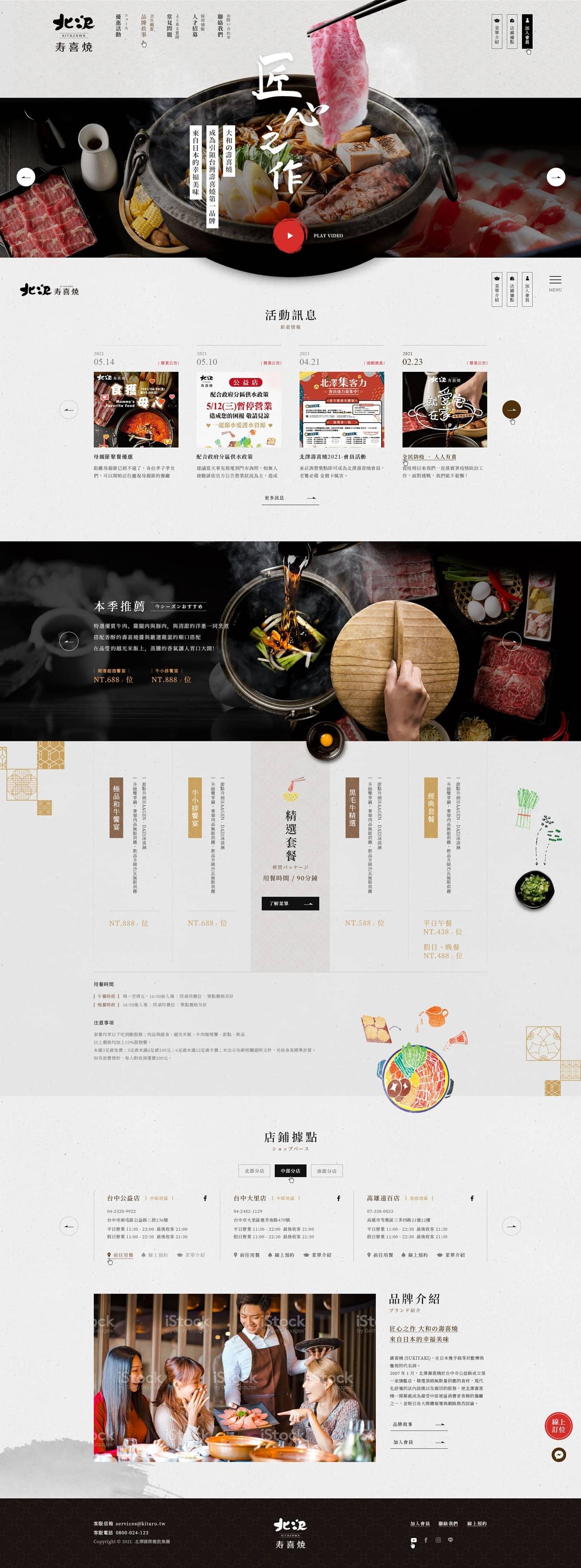 北澤壽喜燒-網頁設計