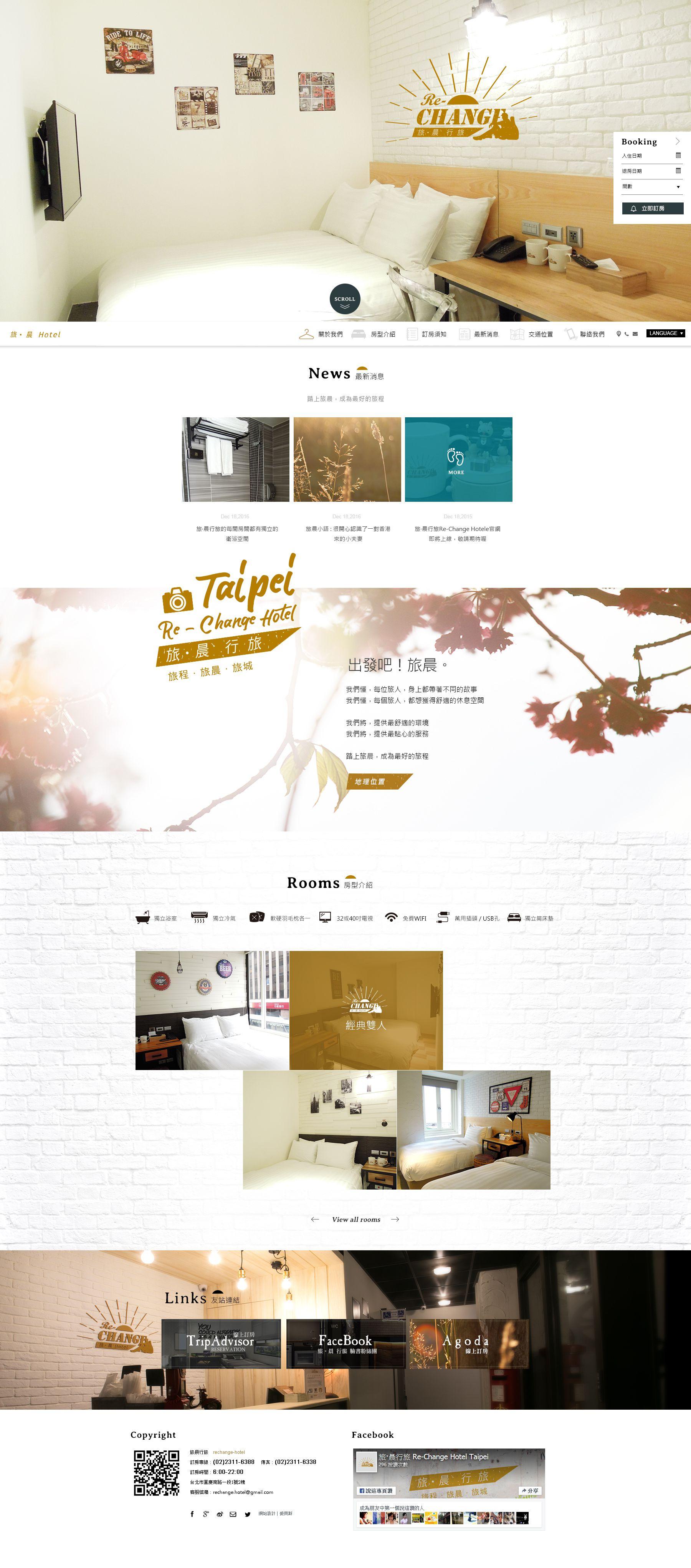 旅晨行旅 -網頁設計