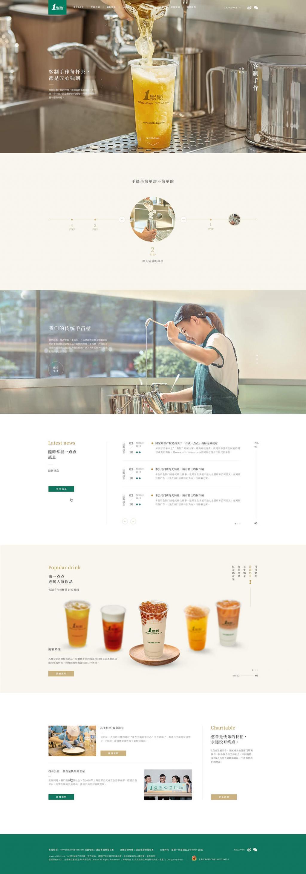 1點點-網頁設計