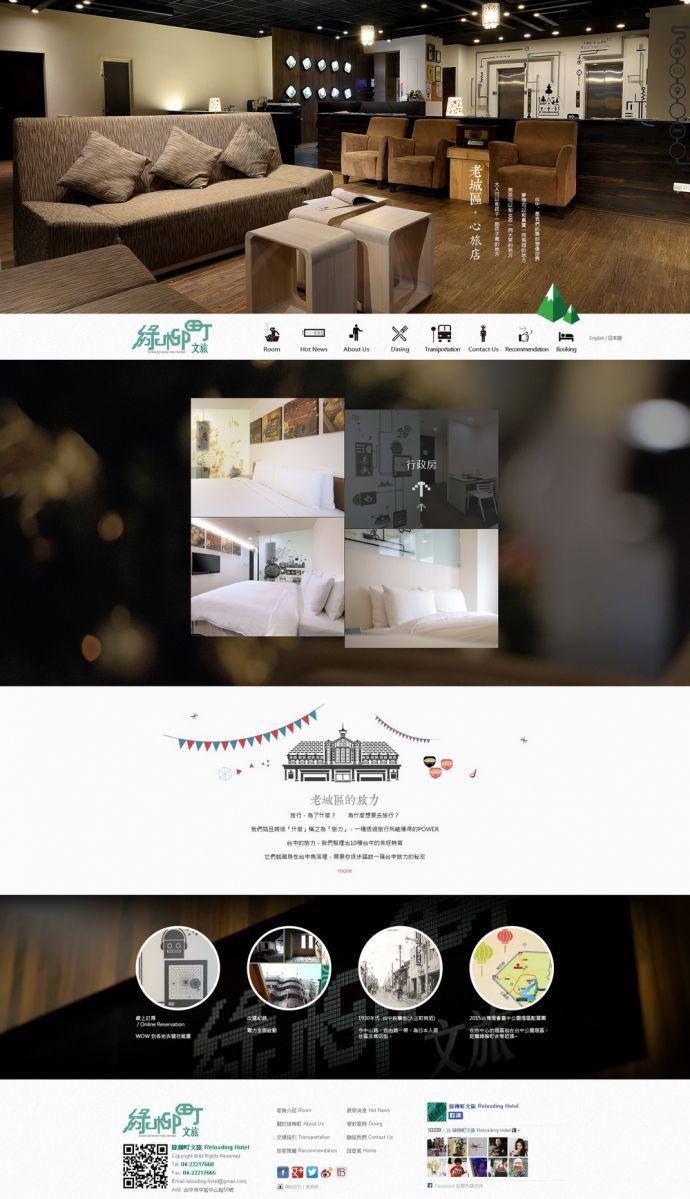 綠柳町文旅-網頁設計