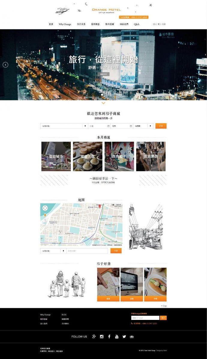 福泰桔子商旅-網頁設計