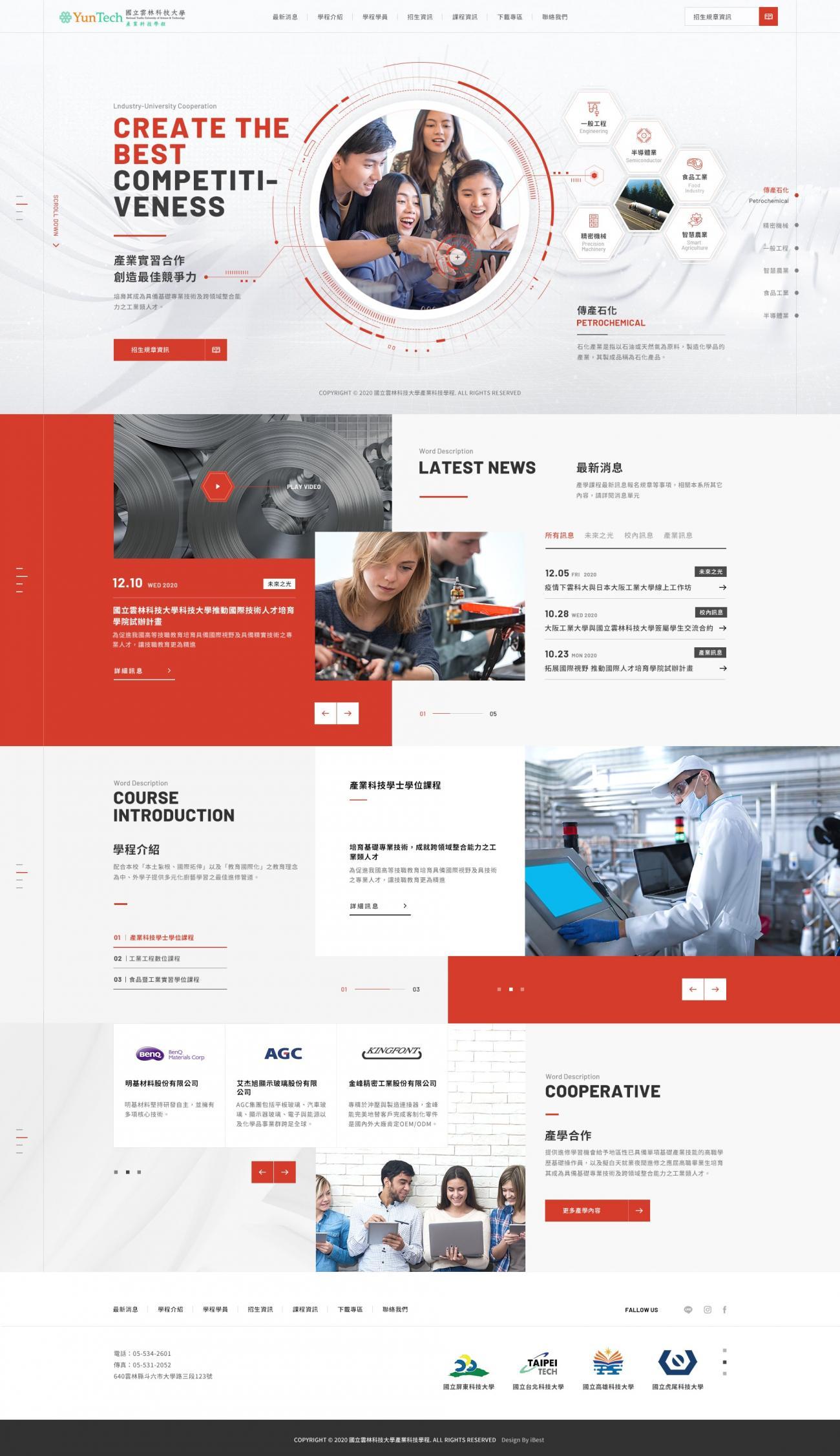 雲科大產業學士學位學程-網頁設計