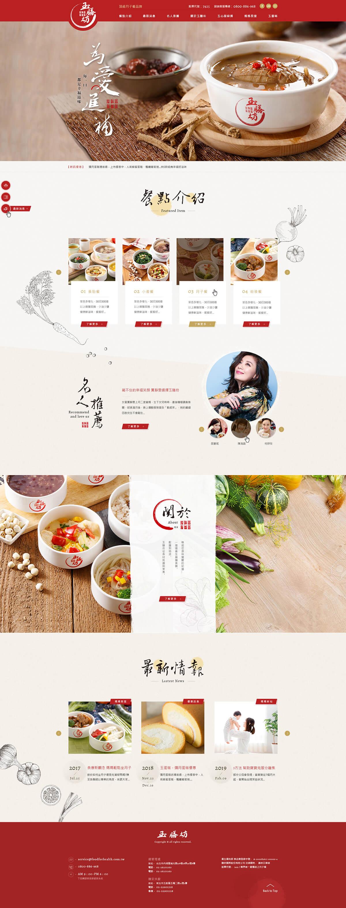 玉膳坊頂級月子餐-網頁設計
