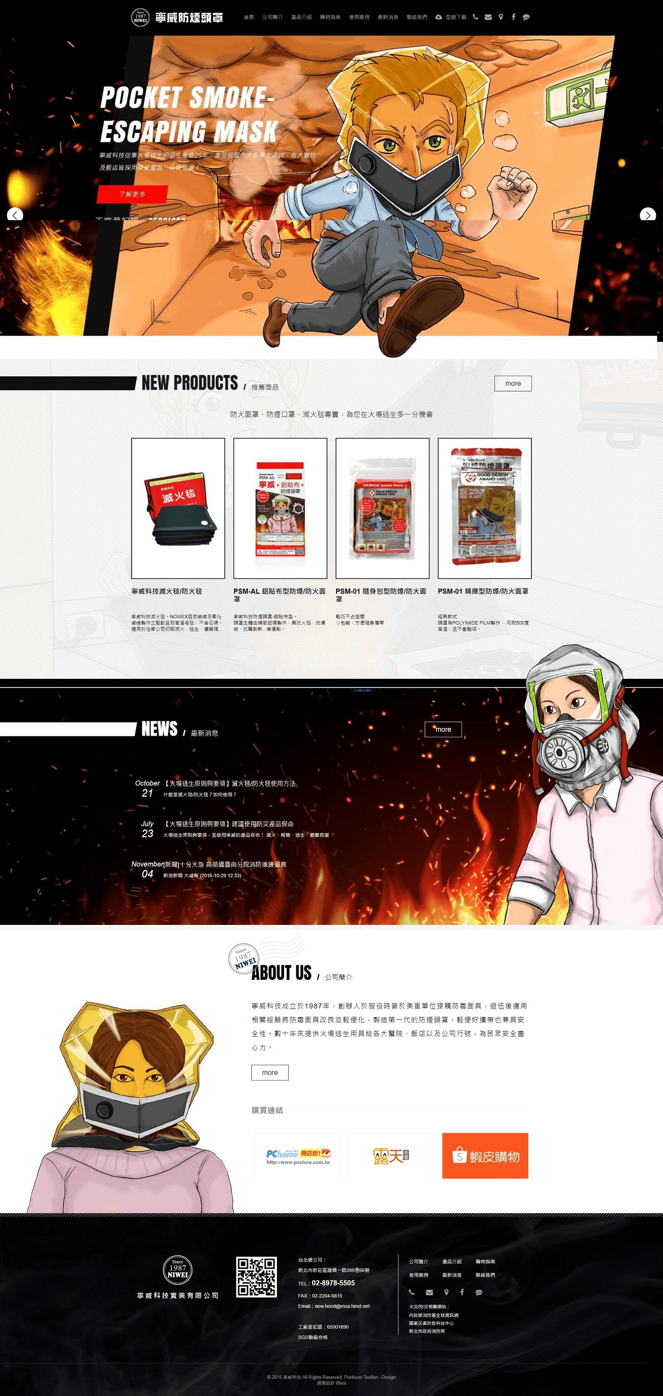 寧威科技-網頁設計