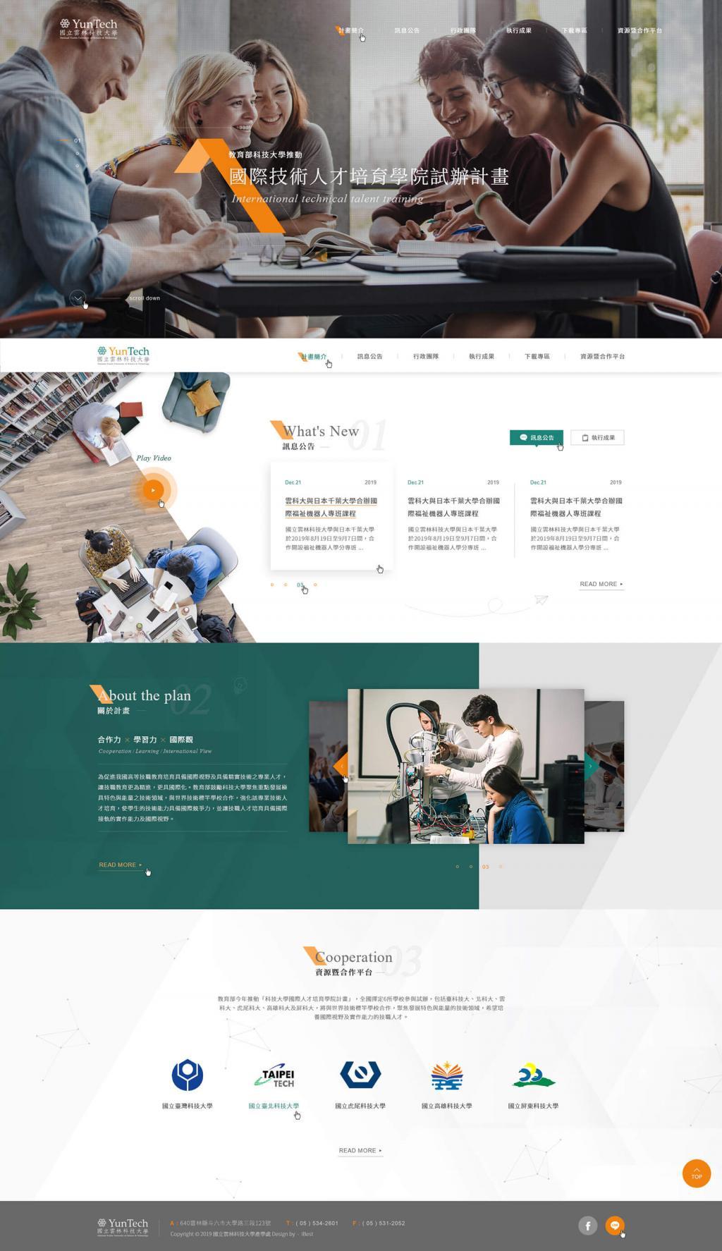 雲科大YunTech 工研院計劃-網頁設計