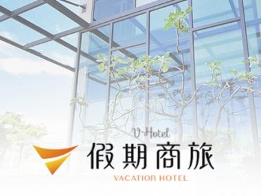 台東假期商旅
