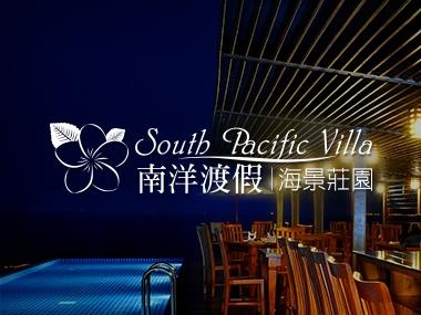 小琉球南洋渡假海景民宿
