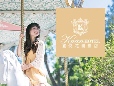 新悦花園酒店