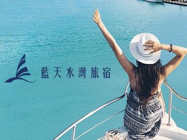 藍天水灣旅宿