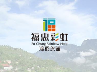 梨山福忠彩虹渡假旅館
