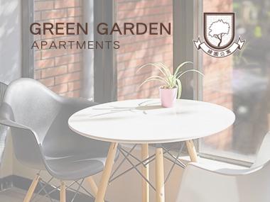 福泰綠園公寓