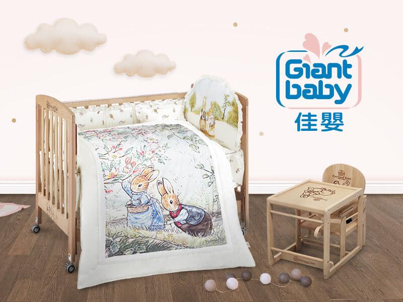佳嬰婦幼Giant baby