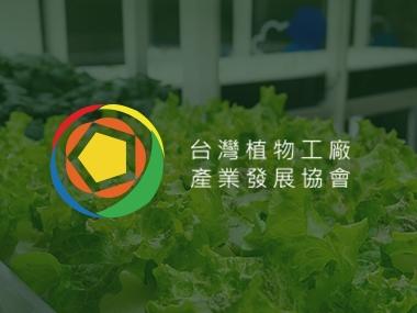台灣植物工廠